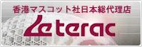 香港マスコット社日本総代理店  LETERAC